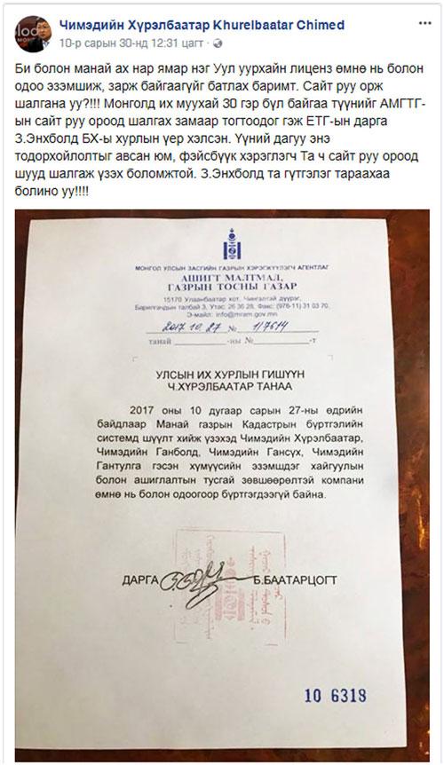 2-4-Hurelbaatar-1%20(1) Ч.Хүрэлбаатарын популизм У.Хүрэлсүхийн Засгийн газрыг шавартай хутгаж байна
